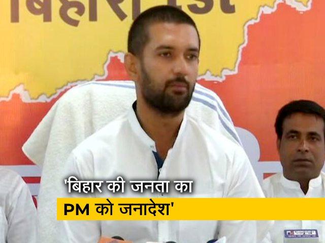Videos : बिहार चुनाव पर बोले चिराग पासवान- मेरा लक्ष्य पूरा हुआ