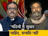 Video : योगेन्द्र यादव ने कहा- ये किसान बनाम सत्ता की लड़ाई है