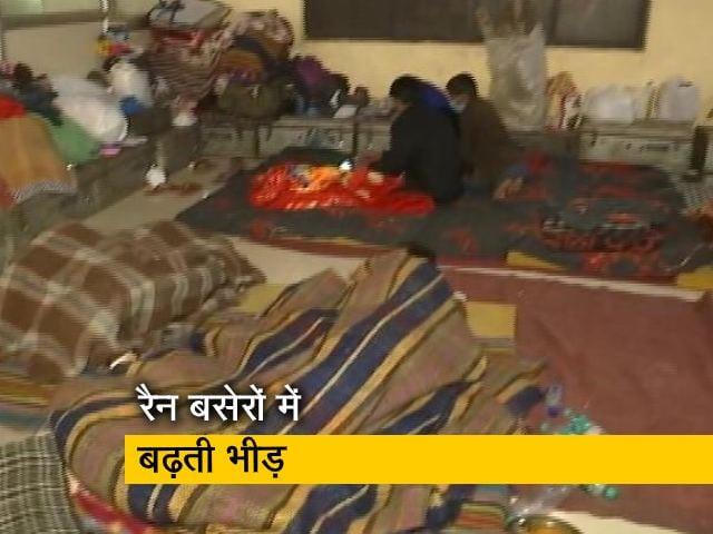 Videos : दिल्ली में बढ़ती जा रही है सर्दी, रैन बसेरों में भी बढ़ रही है भीड़