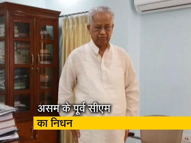 Videos : असम के पूर्व मुख्यमंत्री तरुण गोगोई का 86 वर्ष की उम्र में निधन