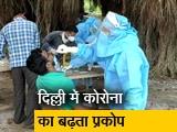 Videos : दिल्ली में कोरोना के अब तक के सबसे ज्यादा 7,745 नए मामले आए सामने