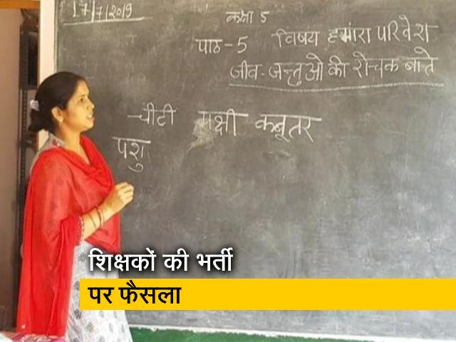 Videos : देश प्रदेश : UP में शिक्षकों की भर्ती का रास्ता साफ