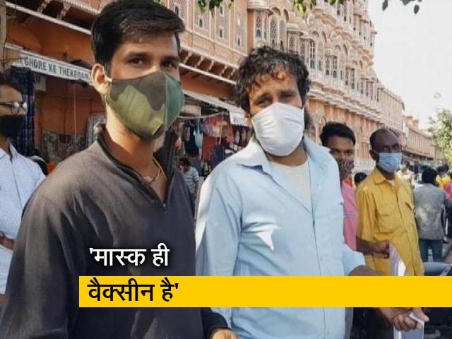 Videos : आज से राजस्थान में मास्क पहनना जरूरी