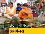 Video : मुंबई में छठ पूजा को लेकर बीजेपी राज्य सरकार पर हमलावर