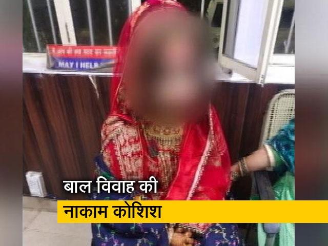 Videos : दिल्ली महिला आयोग की टीम ने रुकवाया बाल विवाह