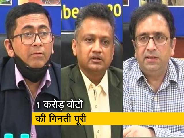 Videos : बिहार में 1 करोड़ से ज्यादा वोट गिने जा चुके हैं : EC