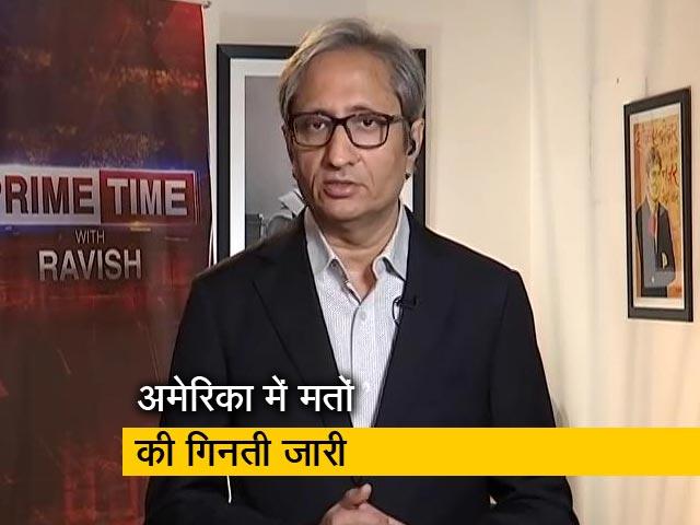 Videos : रवीश कुमार का प्राइम टाइम: ट्रंप ने उम्मीद से कहीं अधिक बाइडन को टक्कर दी