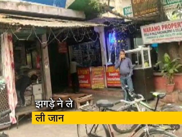 Videos : सिटी एक्सप्रेस: दिल्ली में जरा सी बात पर शख्स की हत्या