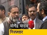 Video : योगेंद्र यादव गिरफ्तार, 50 से ज्यादा किसान भी अरेस्ट