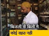 Video : महाराष्ट्र : कमाई न होने पर भी आ रहे हैं बिजली के भारी बिल