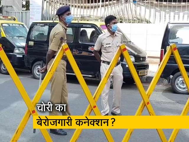 Videos : लॉकडाउन के बाद मुंबई में बढ़े चोरी के मामले