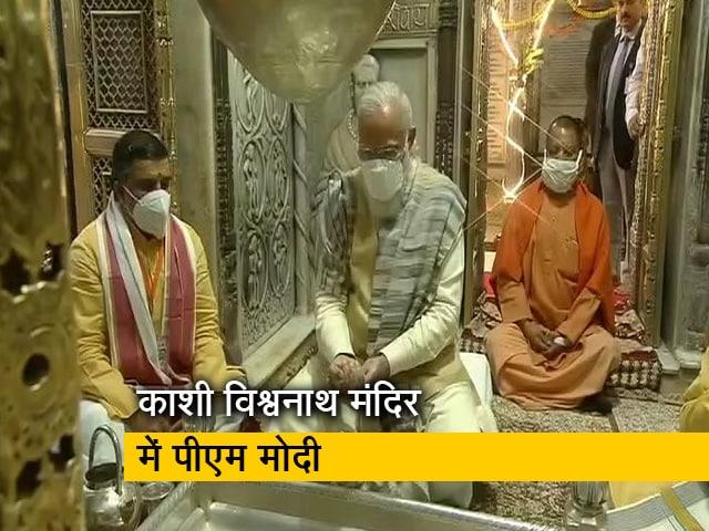 Videos : वाराणसी पहुंचे पीएम मोदी ने की बाबा विश्वनाथ की पूजा