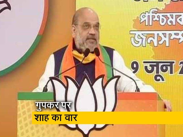 Videos : कांग्रेस का हाथ, गुपकर के साथ : अमित शाह