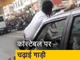 Video : क्राइम रिपोर्ट इंडिया : रोकने पर सिपाही पर ही चढ़ाई गाड़ी