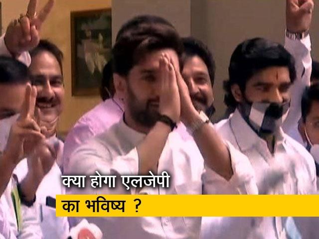 Videos : एग्जिट पोल में चिराग पासवान की एलजेपी को 1-6 सीटें
