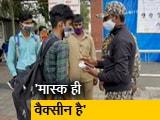 Video : कोरोनावायरस : राजस्थान में मास्क पहनना हुआ अनिवार्य