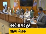 Videos : केंद्र सरकार ने ICU बेड्स बढ़ाने का दिया भरोसा : अरविंद केजरीवाल