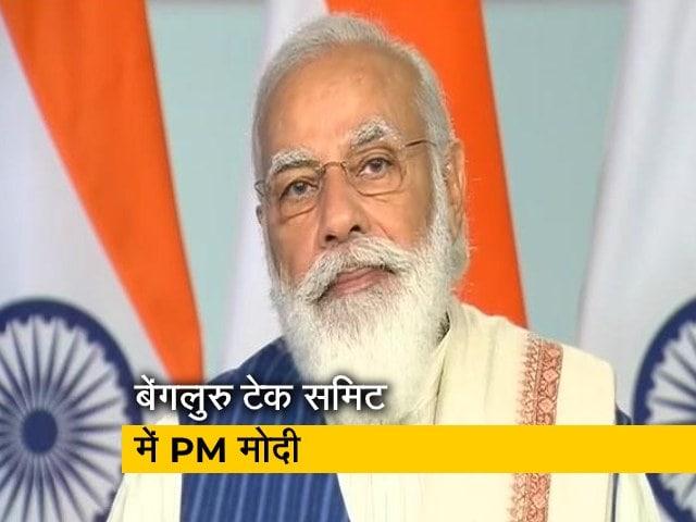 Video : बेंगलुरु टेक समिट में बोले PM- 'डिजिटल इंडिया' आज जीवन का हिस्सा