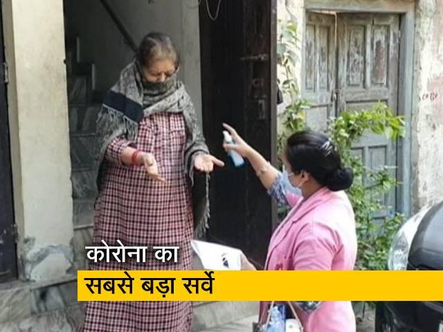 Videos : दिल्ली : कोरोना का सबसे बड़ा सर्वे, 14 लाख घरों में जाएगी टीम