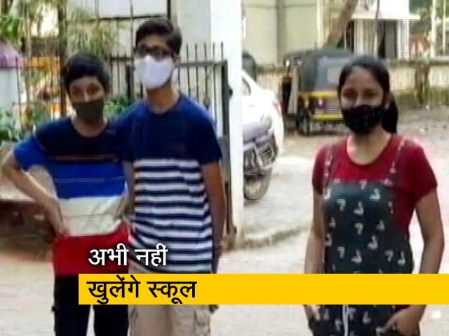 Video : मुंबई में 31 दिसंबर तक बंद रहेंगे स्कूल