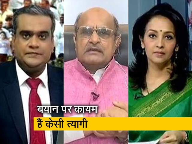 Videos : बिहार चुनाव : पुराने बयान पर कायम हैं JDU नेता केसी त्यागी