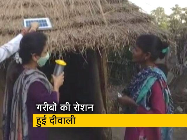Videos : दीवाली : उत्तराखंड में 500 गरीब परिवारों का घर सोलर लाइट से जगमगाया