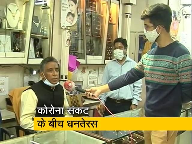 Videos : धनतेरस पर सोने-चांदी की दुकानों में घटी रौनक, ये है वजह