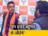 Video : बिहार चुनाव पर बोले BJP सांसद- हम प्रचंड बहुमत से जीतेंगे