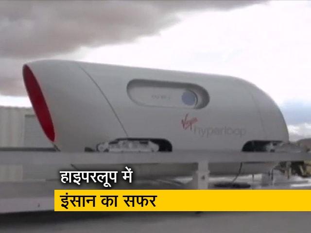 Videos : पहली बार यात्रियों का हाइपरलूप में सफर