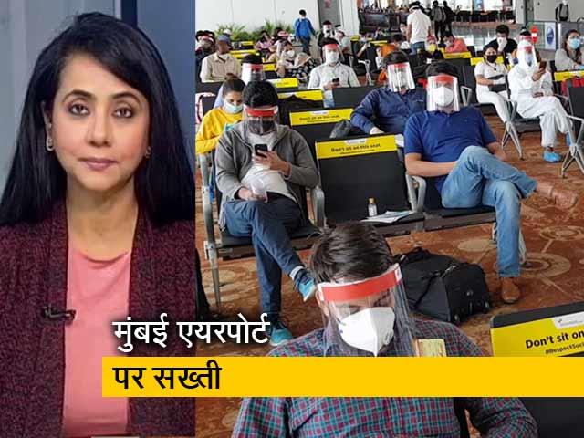 Videos : देस की बात: अब यात्री RT PCR नेगेटिव रिपोर्ट लेकर ही कर पाएंगे महाराष्ट्र की यात्रा