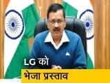 Video : दिल्ली कोरोना वायरस: हॉट-स्पॉट बन रहे बाजारों को बंद करवाना चाहते हैं केजरीवाल