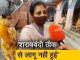 Videos : बिहार चुनाव : शराबबंदी पर क्या सोचती हैं पूर्णिया की महिलाएं?