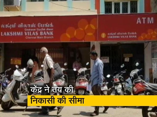 Video : लक्ष्मी विलास बैंक से 16 दिसंबर तक केवल 25 हजार रुपये ही निकाल सकेंगे ग्राहक