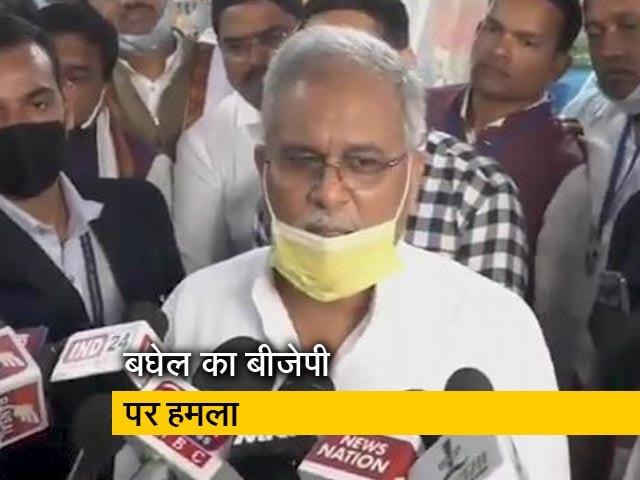 Videos : क्या BJP नेताओं पर 'लव जिहाद' लागू : भूपेश बघेल