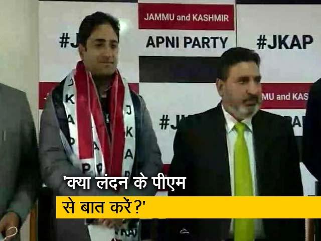 Videos : श्रीनगर के मेयर जुनैद मट्टू 'अपनी पार्टी' में शामिल