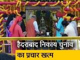 Video : प्रचार के आखिरी दिन गृह मंत्री अमित शाह ने किया रोड शो