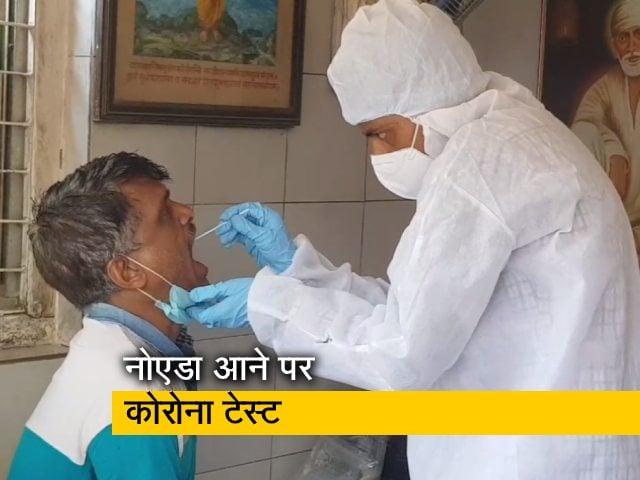 Video : दिल्ली से नोएडा आने वाले का होगा कोविड-19 टेस्ट