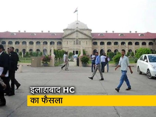Videos : लव जिहाद पर बहस के बीच इलाहाबाद HC ने कहा, पसंद का साथी चुनना मौलिक अधिकार