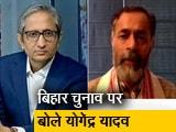 Videos : सर्वे में BJP को ज्यादा आंका जाता है : योगेंद्र यादव