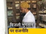 Video : महाराष्ट्र में बकाए बिजली बिल को लेकर राजनीति