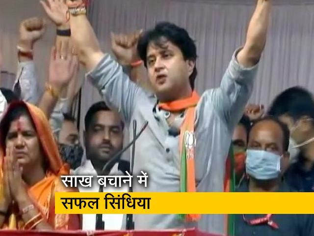 Videos : MP उपचुनाव : BJP को मिलीं 19 तो कांग्रेस के खाते में 9 सीटें