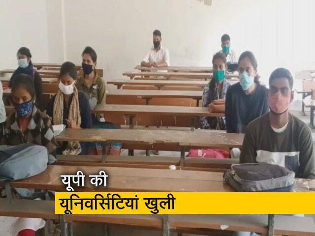 Video : उत्तर प्रदेश: 8 महीने बाद खुले यूनिवर्सिटी-कॉलेज, खुश दिखे छात्र