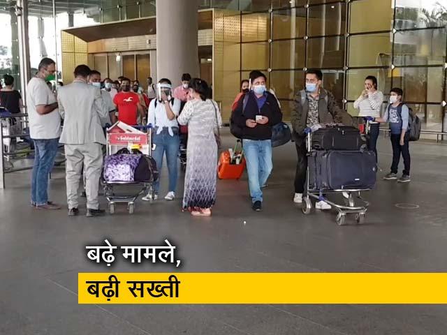 Videos : महाराष्ट्र: कोरोना के नए गाइडलाइन के साथ पहला दिन