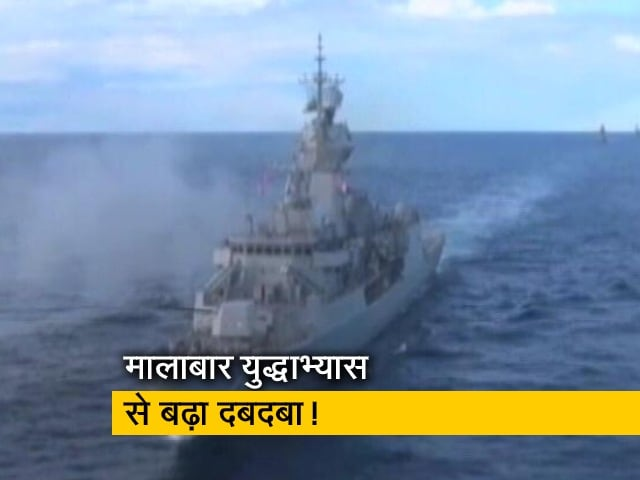 Videos : चीन को रास नहीं आया 4 देशों की नौसेनाओं का मालाबार युद्धाभ्यास