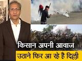 Video : रवीश कुमार का प्राइम टाइम: मुश्किलों, रुकावटों का सामना करते किसान पहुंच रहे हैं दिल्ली