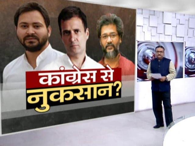 Videos : बिहार चुनाव में 10 से ज्यादा सीटों पर कांग्रेस-RJD को नुकसान, आंकड़ों से समझिए