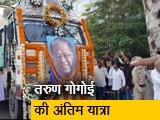 Video : कुछ अलग थी असम के पूर्व मुख्यमंत्री तरुण गोगोई की अंतिम यात्रा