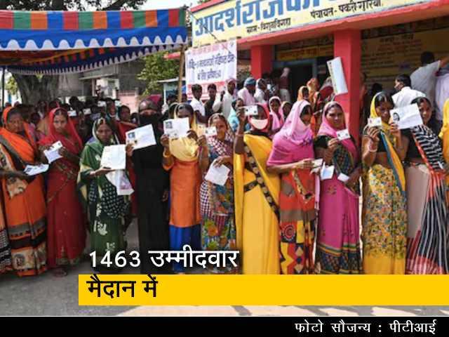 Videos : बिहार चुनावः दूसरे चरण में 94 सीटों पर मतदान शुरू