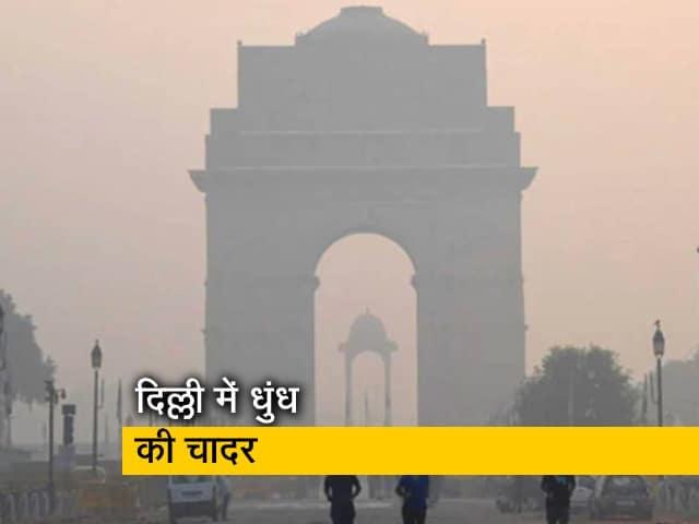 Videos : दिल्ली-NCR में प्रदूषण की घनी चादर