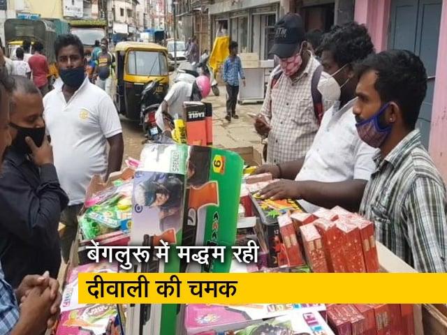 Videos : बेंगलुरू :  बाजारों में इस बार नहीं दिख रही भीड़, महामारी के कारण कारोबार चौपट